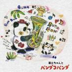 水森亜土 亜土ちゃんとパンダコパンダ 12cmCD Single