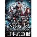 Versailles CHATEAU DE VERSAILLES AT NIPPONBUDOKAN DVD 特典あり