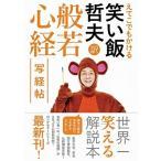 哲夫 (笑い飯) えてこでもかける 笑い飯哲夫・訳 般若心経 写経帖 Book
