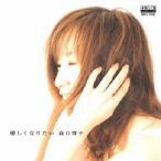 森口博子 優しくなりたい MEG-CD