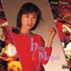 森口博子 Prime Privasy MEG-CD