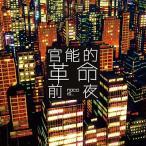 naco is... 官能的革命前夜 CD