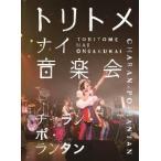 チャラン・ポ・ランタン トリトメナイ音楽会 DVD