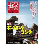 ゴジラ全映画DVDコレクターズBOX 44号 2018年3月20日号 [MAGAZINE+DVD] Magazine