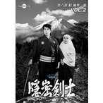隠密剣士第6部 続 風摩一族 HDリマスター版 Vol.2 DVD