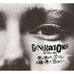 GENERATIONS from EXILE TRIBE 涙を流せないピエロは太陽も月もない空を見上げた [CD+2DVD+フォトブック]<初回生産 CD 特典あり