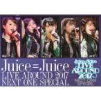 Juice=Juice Juice=Juice LIVE AROUND 2017 〜NEXT ON