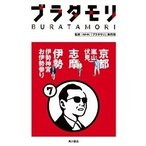 NHK「ブラタモリ」制作班 ブラタモリ 7 京都(嵐山・伏見) 志摩 伊勢(伊勢神宮・お伊勢参り) Book