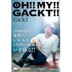 GACKT OH!! MY!! GACKT!! Book