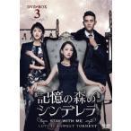 ジョー・チェン 記憶の森のシンデレラ〜STAY WITH ME〜 DVD-BOX3 DVD
