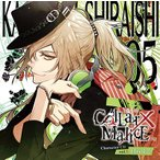 木村良平 Collar×Malice Character CD vol.5 白石景之(CV木村良平)<通常盤> CD
