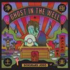 極楽浄土 GHOST IN THE WELL CD