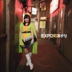 町あかり EXPO町あかり CD