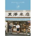 タイムマシーン3号 タイムマシーン3号単独ライブ「米」 DVD