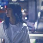 當山みれい 願い E.P. [CD+DVD] CD