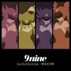 9nine SunSunSunrise/ゆるとぴあ [CD+DVD]<期間生産限定盤> 12cmCD Single