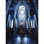 EGOIST 英雄 運命の詩 [CD+DVD]<初回生産限定盤> 12cmCD Single