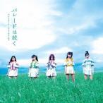 マジカル・パンチライン パレードは続く (サンセット盤) [CD+DVD]<初回限定生産盤> 12cmCD Single