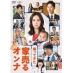 北川景子 帰ってきた 家売るオンナ DVD
