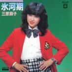 三原じゅん子 氷河期 MEG-CD