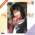 三原じゅん子 靴音(Still Riverpool) MEG-CD