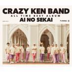 クレイジーケンバンド CRAZY KEN BAND ALL TIME BEST ALBUM 愛の世界<通常盤> CD