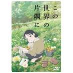 片渕須直 この世界の片隅に DVD 特典あり