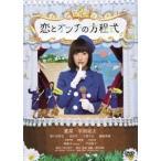 夏菜 恋とオンチの方程式 DVD