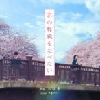 松谷卓 映画「君の膵臓をたべたい」オリジナル・サウンドトラック CD