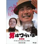 渥美清 男はつらいよ・奮闘篇 DVD