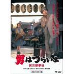 渥美清 男はつらいよ・寅次郎夢枕 DVD