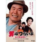渥美清 男はつらいよ・寅次郎頑張れ! DVD