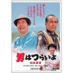 山田洋次 男はつらいよ・知床慕情 DVD