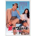 山田洋次 男はつらいよ・寅次郎物語 DVD