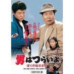 渥美清 男はつらいよ・ぼくの伯父さん DVD