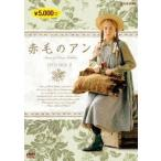 ミーガン・フォローズ 赤毛のアン DVDBOX 2 DVD