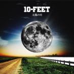 10-FEET 太陽の月 [CD+DVD]<初回生産限定盤> 12cmCD Single