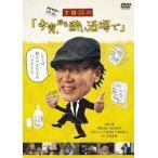 長尾直樹 吉田類の「今宵、ほろ酔い酒場で」 DVD 特典あり