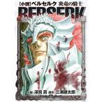 「三浦建太郎 小説 ベルセルク 炎竜の騎士 Mook」の画像