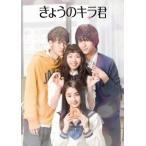 川村泰祐 きょうのキラ君 スペシャル・エディション DVD 特典あり