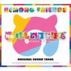 舞台「けものフレンズ」オリジナルサウンドトラック [CD+フォトブック] CD