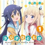 ラジオCD「ひなこのーと ラジオひととせ」Vol.1 [CD+CD-ROM] CD
