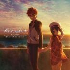 加藤達也 『劇場版Fate/kaleid liner プリズマ☆イリヤ 雪下の誓い』オリジナルサウンドトラック CD