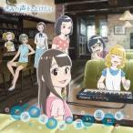 松田彬人 映画 『きみの声をとどけたい』 オリジナルサウンドトラック アクアマリンの想い出たち CD