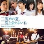 たんこぶちん 二度めの夏、二度と会えない君 feat.Primember (TYPE-A) CD