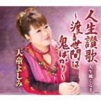天童よしみ 人生讃歌〜渡る世間は鬼ばかり〜/人生風ぐるま 12cmCD Single