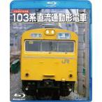 旧国鉄形車両集 103系直流通勤形電車 Blu-ray Disc