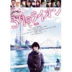 大友啓史 3月のライオン【前編】 通常版 DVD