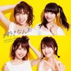 AKB48 #好きなんだ <Type E> [CD+DVD]<通常盤> 12cmCD Single
