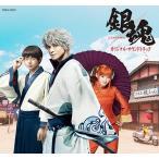 瀬川英史 実写版 映画『銀魂』 オリジナル・サウンドトラック CD
